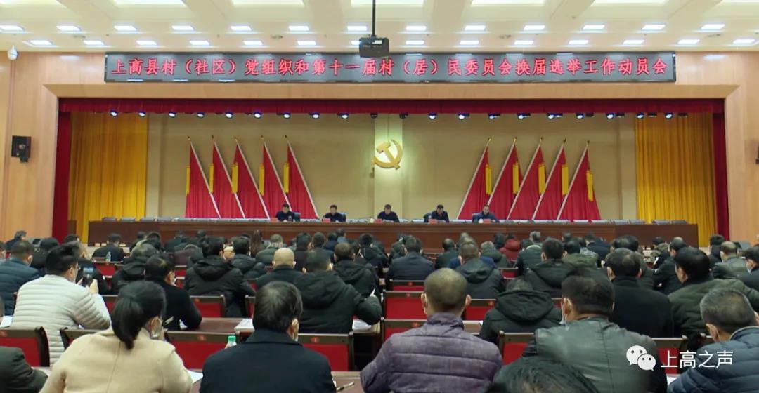 我县村(社区)两委换届选举工作动员会召开 0