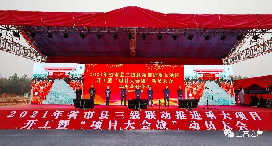 """2021年省市县三级联动推进重大项目开工暨""""项目大会战""""动员大会举行 0"""